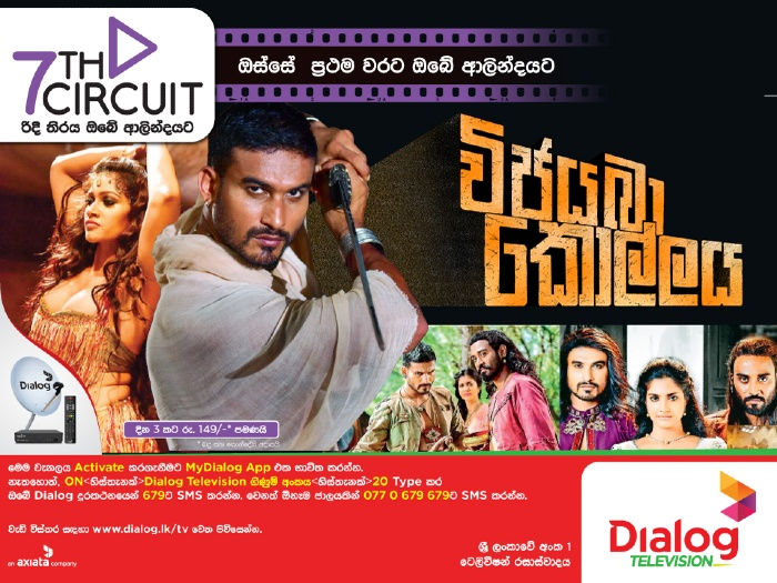 https://www.dialog.lk/television-channel-7th-circuit