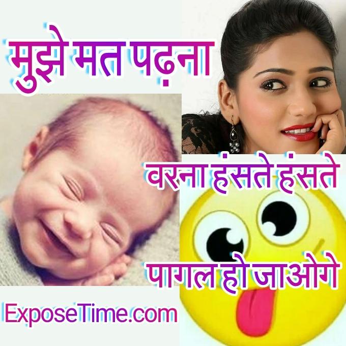 Full Masti Jokes Hindi, लड़की - जानू 5 मिनट से कहां गायब थे ??