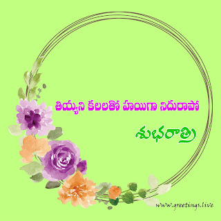 Telugu love good night message image