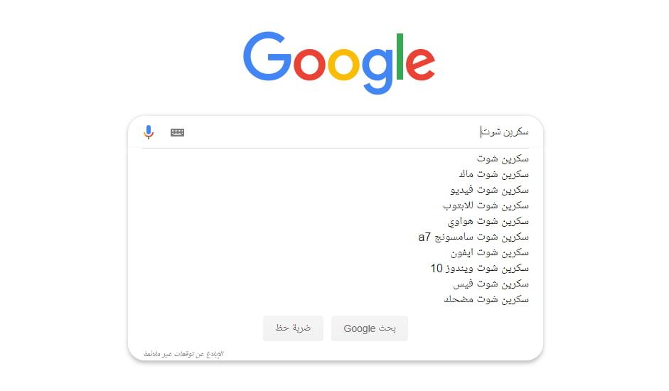 طرق وأدوات البحث عن الكلمات المفتاحية و الفرق بين بينهم