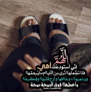 تحميل حالات وصور عن عيد الام 2019