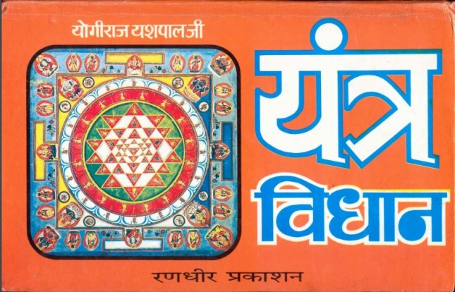 yantra-vidhan-yogiraj-yashpal-यन्त्र-विधान-योगिराज-यशपाल