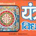 यन्त्र विधान : योगिराज यशपाल द्वारा हिंदी पीडीऍफ पुस्तक   Yantra Vidhan : by Yogiraj Yashpal Hindi PDF Book