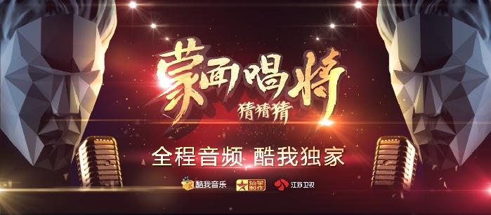 蒙面唱將猜猜猜 Masked Singer China 2
