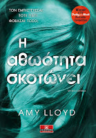 https://www.culture21century.gr/2018/12/h-athwothta-skotwnei-ths-amy-lloyd-book-review.html