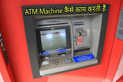 How To Work ATM Card Machine