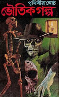 Bengali ghost story book pdf