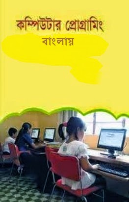 Computer Programming (A 2 Z) PDF Book In Bangla ~ Free
