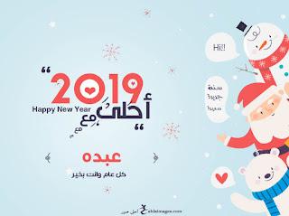 صور العام الجديد 2019 احلى مع عبده