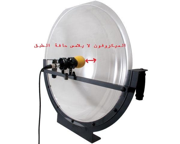 Oh My Software إصنع جهاز تنصت عن بعد Parabolic Microphone