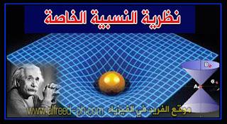 فروض ( نص ) النظرية النسبية الخاصة اينشتاين The special theory of relativity