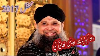 Muhammad Owais Raza Qadri | Wah Kia Baat Owais Bhai Ki | Latest Mehfil-e-Naat  2017