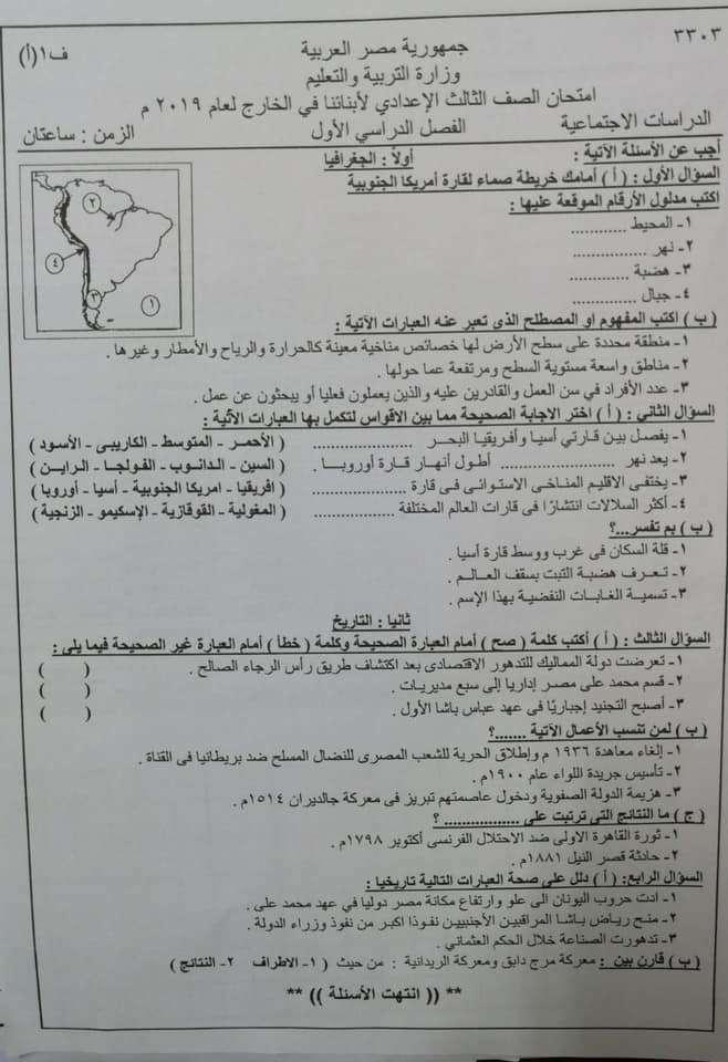 امتحان الدراسات الاجتماعية للصف الثالث الاعدادى ترم أول 2019 أبنائنا فى الخارج - جدة