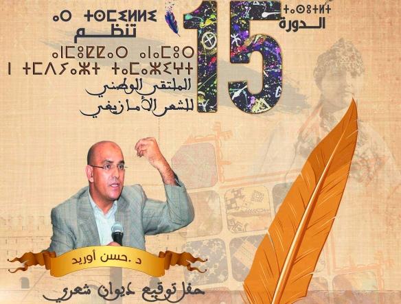 فعاليات الدروة 15 للملتقى الوطني للشعر الأمازيغي بجماعة أورير إقليم أكادير إداوتنان