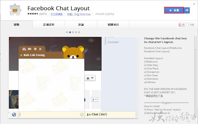 1 - [Chrome] 美化Facebook 聊天室,可愛主題讓你輕鬆套用