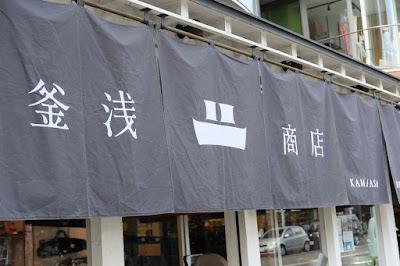 東京のかっぱ橋道具街 釜浅商店の暖簾