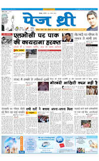 Page3 Newspaper 23 Nov 2016