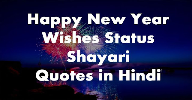 happy new year 2019 status shayari in hindi