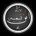 جميع كتب شيخ الإسلام ابن تيميّة (pdf) .