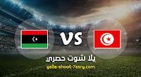 موعد مباراة تونس وليبيا اليوم الجمعة بتاريخ 15-11-2019 تصفيات كأس أمم أفريقيا