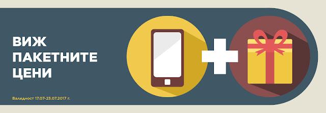 http://www.technomarket.bg/phones-bundle