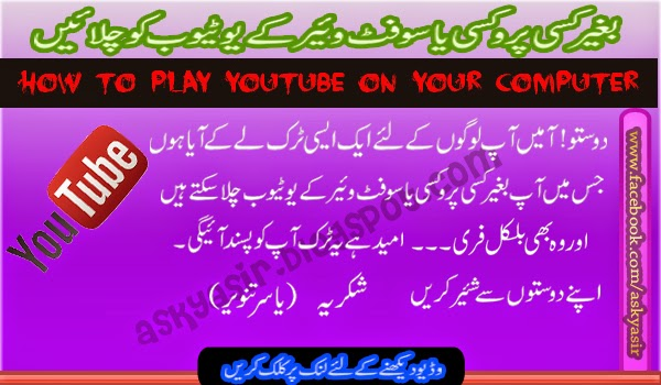 How To Open Youtube In Pakistan without any software and