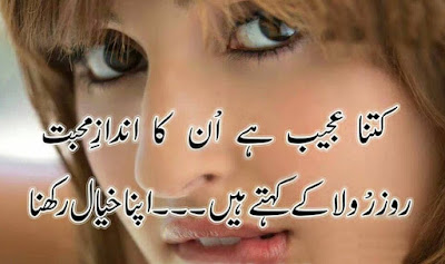 Urdu Poetry | Urdu Sad Poetry | 2 Lines Shayari | Love Poetry | Short Poetry | Poetry Pics | Poetry With Pics - Urdu Poetry World,Urdu poetry best, Urdu poetry bewafa, Urdu poetry barish, Urdu poetry for love, Urdu poetry ghazals, Urdu poetry Islamic, Urdu poetry images love, Urdu poetry judai, Urdu poetry love romantic, Urdu poetry new, poetry in Urdu