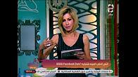 برنامج إنتى احلى حلقة الأحد 30-7-2017 مع امينه شلبايه