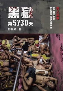 7.鄧龍威《黑獄第5730天》|閱讀筆記|尤莉姐姐的反轉學堂