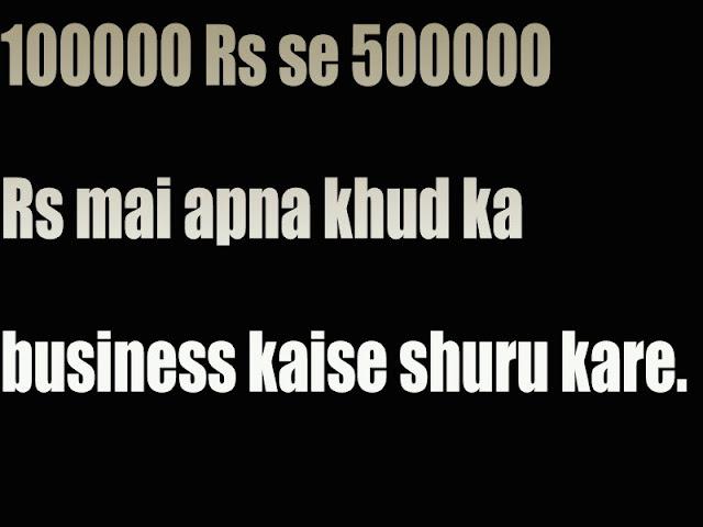 100000-Rs-Se-500000-Rs-Mai-Apna-Khud-Ka-Business-Kaise-Shuru-Kare