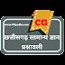 CG GK 15 | छत्तीसगढ़ सामान्य ज्ञान प्रश्नावली। CG General Knowledge Quiz
