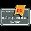 CG GK 16 | छत्तीसगढ़ सामान्य ज्ञान प्रश्नावली। CG General Knowledge Quiz
