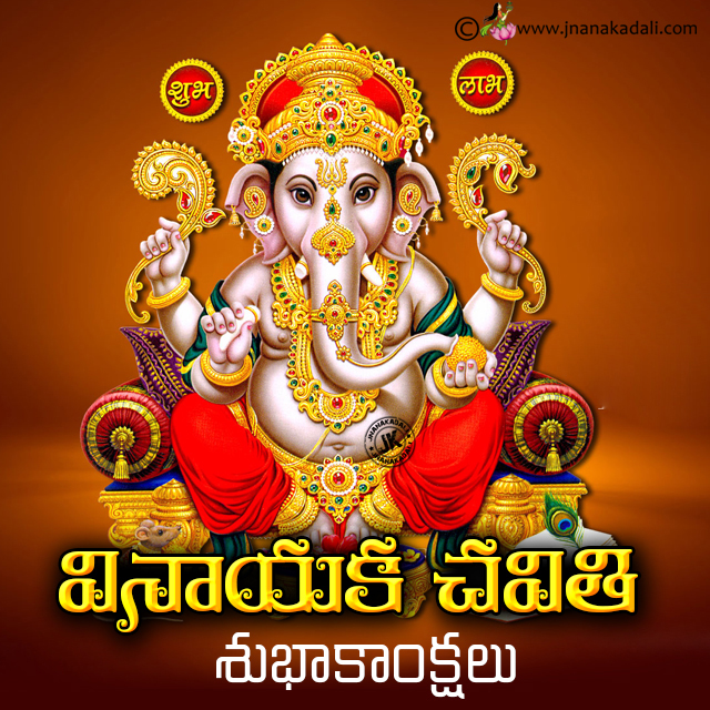 Here is Ganesha Chaturthi Telugu Greetings wishes e-cards, Ganesha Chaturthi Telugu messages whatsapp magical greetings, Vinayaka Chaturthi telugu greetings, Telugu Vinayaka chaturthi 2016 greetings quotes wallpapers,Here is a Happy Vinayaka Chavithi Quotes Greetings in Telugu With Ganesh Prayer, Vinayaka Chavithi Wishes and Messages online, Most Popular and all Time Best Telugu Vinayaka Chavithi Wishes and Pics, Telugu Ganesh Wallpapers and Images, Ganesh Songs in Telugu Language, New Telugu 2016 Vinayaka Chavithi Images and Messages for Friends.