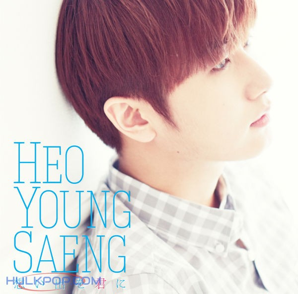 Heo Young Saeng – Omoide wo Kimi ni (Standard Edition) (ITUNES MATCH AAC M4A)