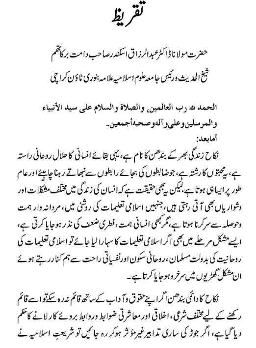 Alfaz e Talaq kay Usool By Mufti Shoaib Alam
