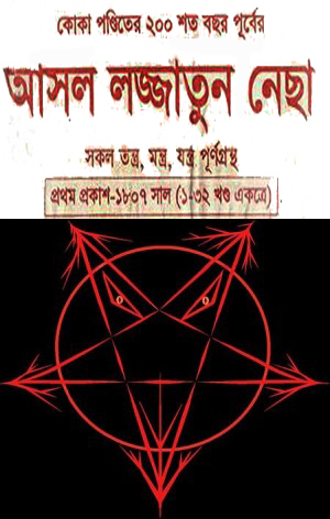 Koka Pondit by Asal Lojjatun Nesa (Bangla Black Magic Book)