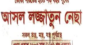 Koka Pondit by Asal Lojjatun Nesa (Bangla Black Magic Book)