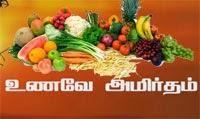 Unave Amirdham: Medicinal benefits of plantain gud for piles patients