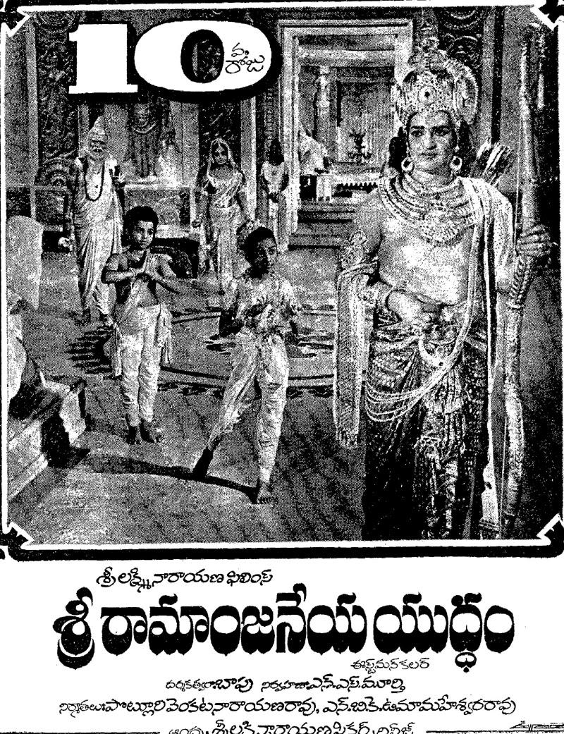 Sree Ramanjaneya Yuddham