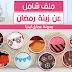 متجدد: ملف شامل لزينة رمضان decoration Ramadan crocheted