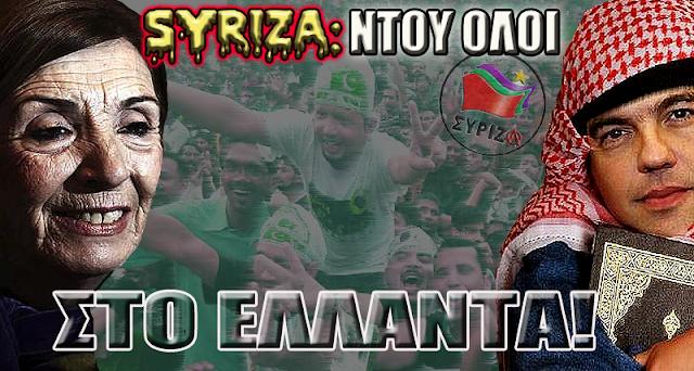 Image result for ΣΥΡΙΖΑ ΛΑΘΡΟΜΕΤΑΝΑΣΤΕΣ