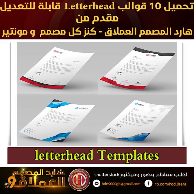 تحميل 10 قوالب Letterhead قابلة للتعديل