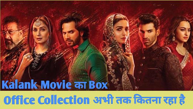 Kalank Movie का Box office collection Day 2 | Varun Dhawan और Alia Bhatt की मूवी ने 30 करोड़ का लक्षकार कर दिया