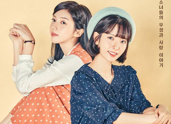 2017年韓劇 內衣少女時代線上看