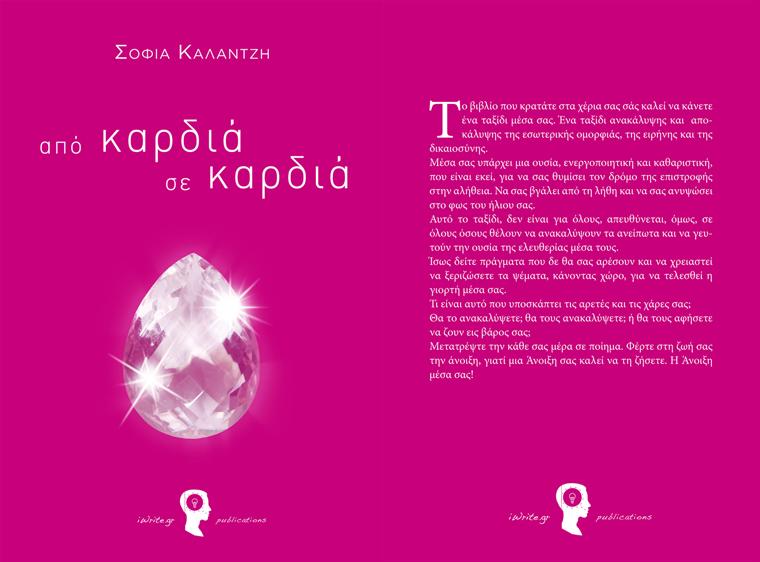 Το βιβλίο της Σοφίας Καλαντζή - Από καρδιά σε καρδιά