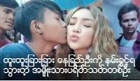 Nay CHi Oo