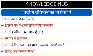 भारतीय संविधान की विशेषताएँ