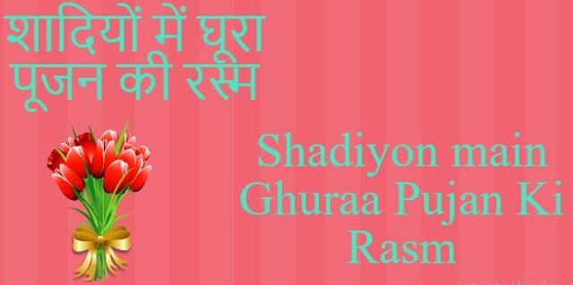 -Shadiyon main Ghuraa Pujan Ki Rasm