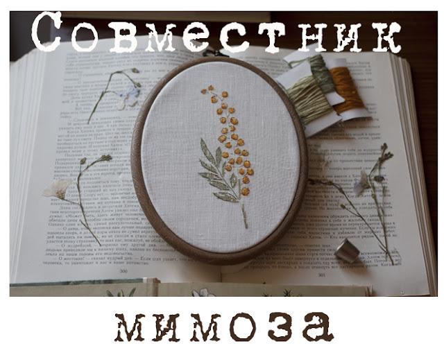 """СП """"Мимоза"""" с Олесей"""