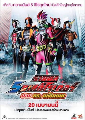 Kamen Rider Heisei Generations (2017) รวมพล 5 มาสค์ไรเดอร์ ปะทะ ดร. แพ็คแมน